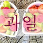 koreanword-fruits