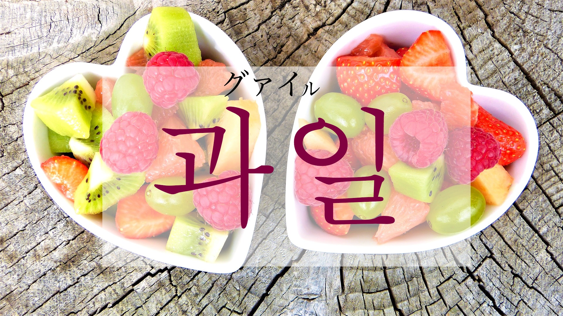 koreanword-fruits