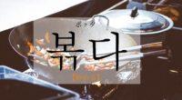 韓国語で「炒める」の【볶다(ポクタ)】をタメ語で覚えよう!