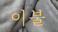 韓国語で「布団(ふとん)」の【이불(イブル)】をタメ語で覚えよう!
