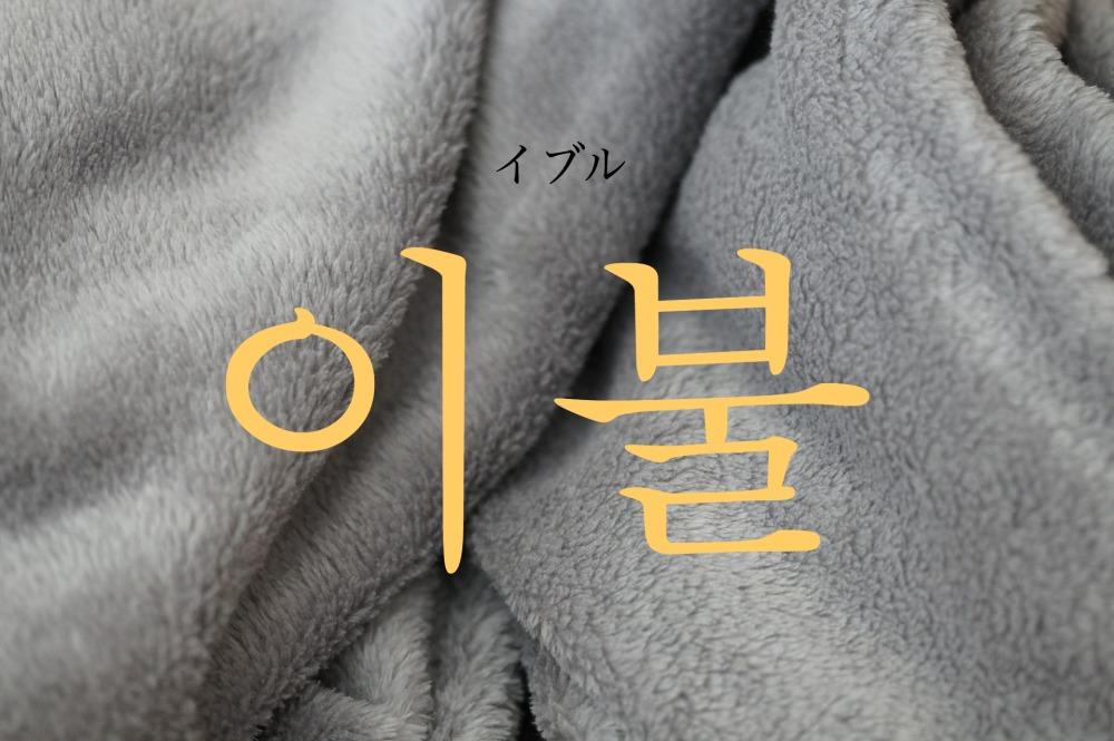 koreanword-futon