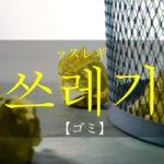 koreanword-garbage