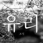 koreanword-glass