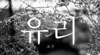 韓国語で「ガラス」の【유리(ユリ)】をタメ語で覚えよう!