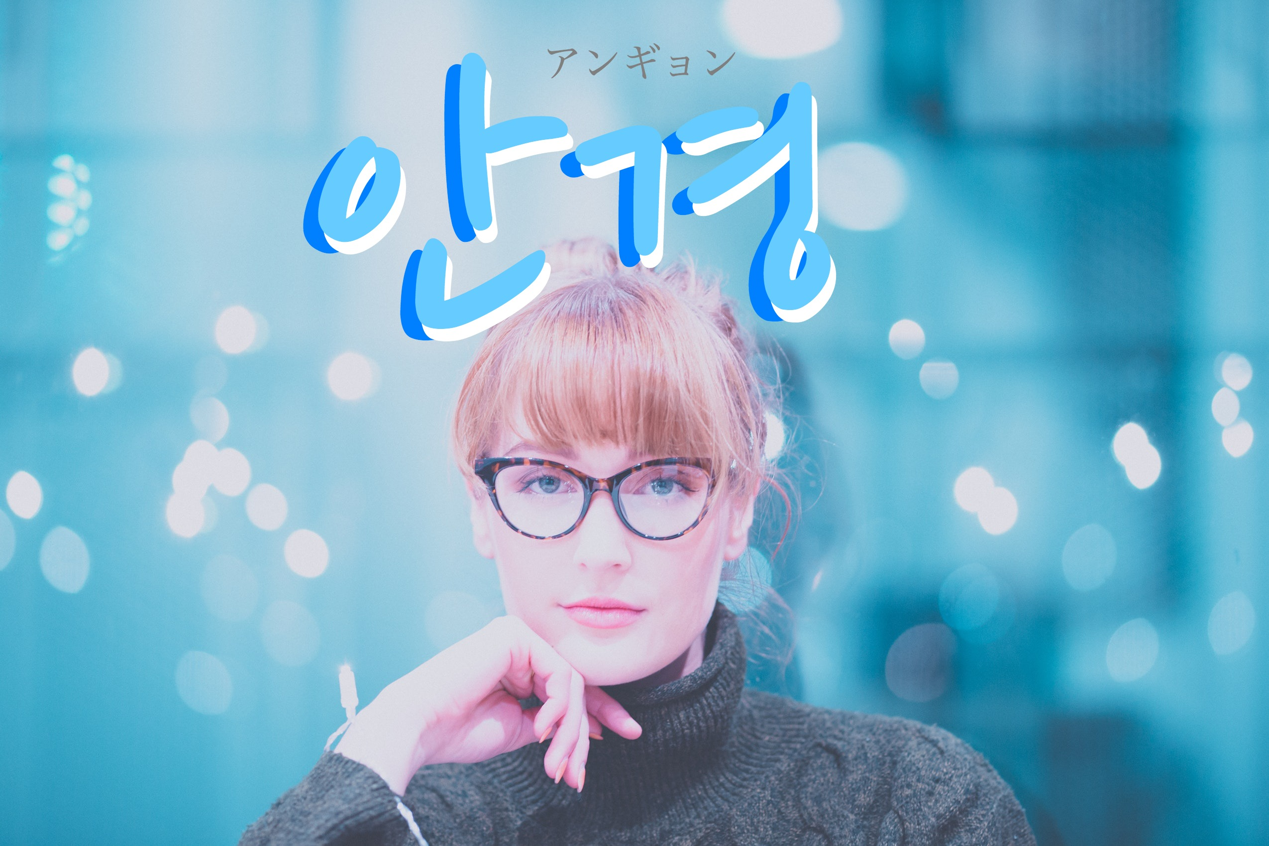 koreanword-glasses