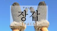 韓国語で「手ぶくろ」の【장갑(チャンガプ)】をタメ語で覚えよう!