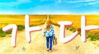 韓国語で「〜行く」の【가다(カダ)】の例文は?タメ語で覚えよう!
