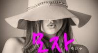 韓国語で「帽子(ぼうし)」の【모자(モジャ)】をタメ語で覚えよう!