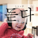 koreanword-hear