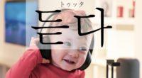 韓国語で「聞く」の【듣다(トゥッタ)】をタメ語で覚えよう!