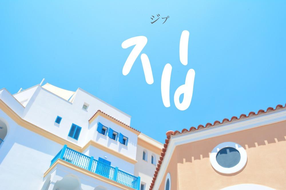 韓国語で「家(いえ)」の【집(ジプ)】をタメ語で覚えよう!