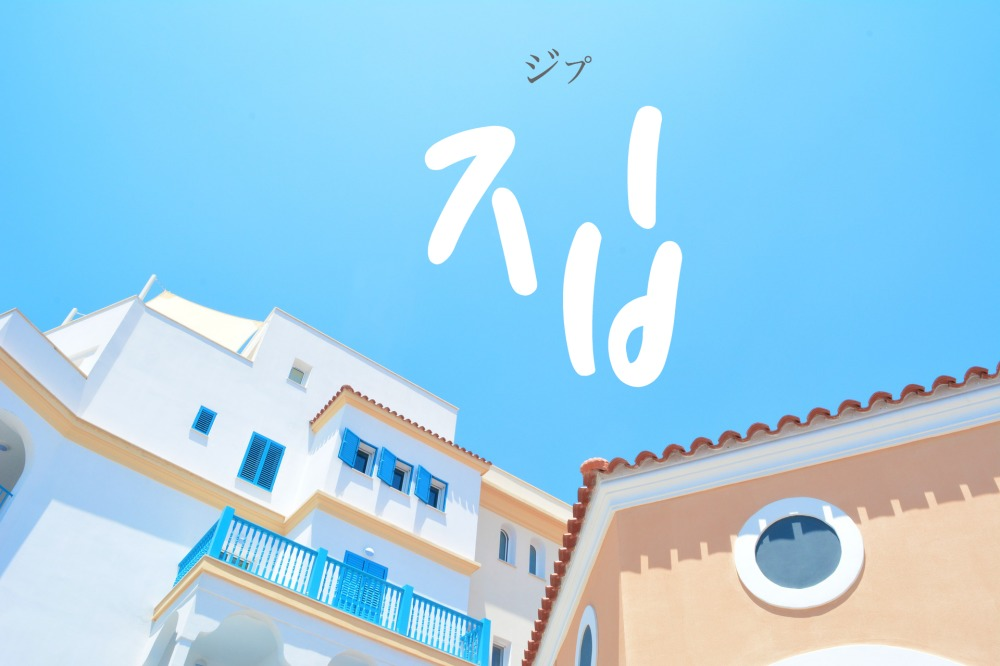 koreanword-house