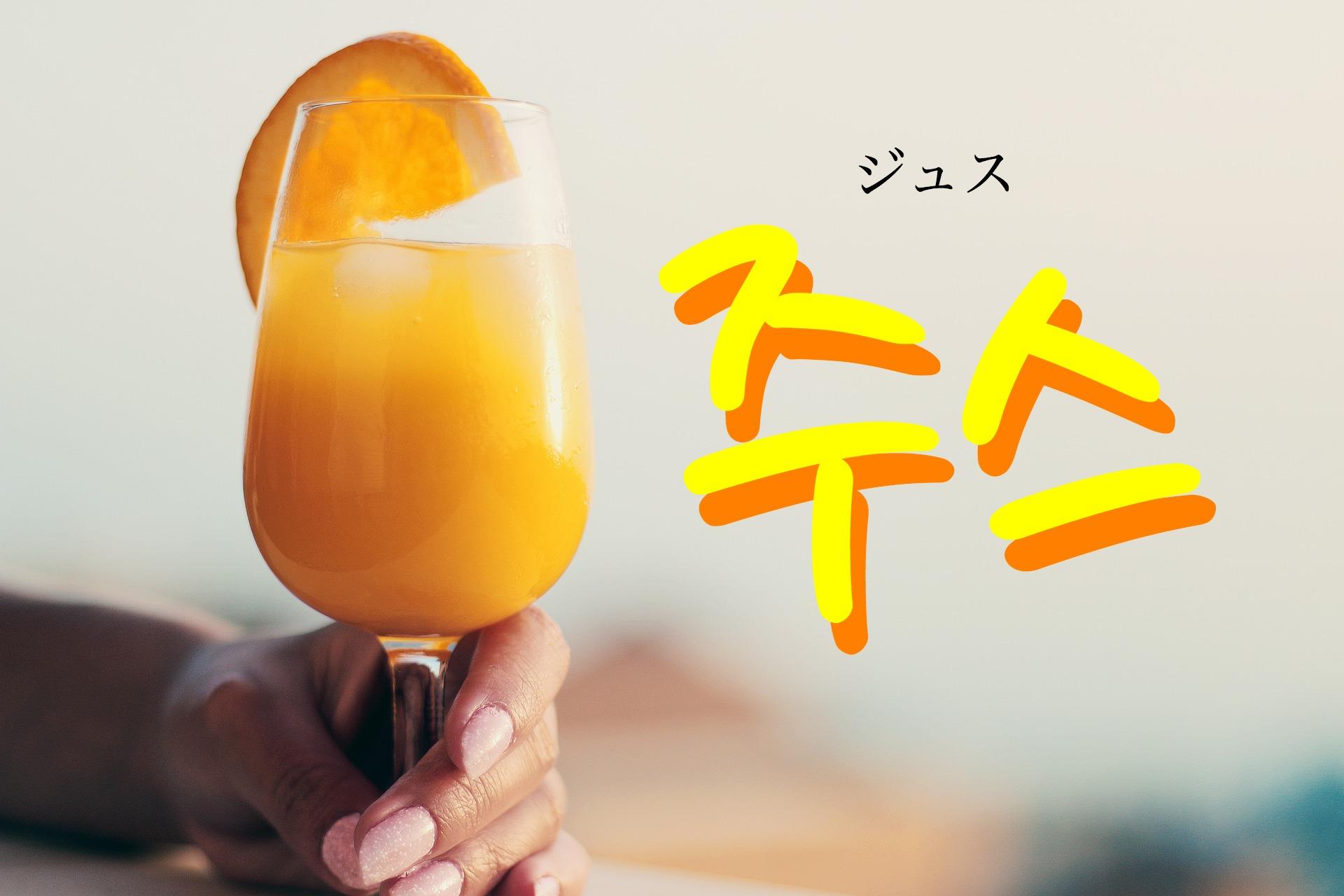 koreanword-juice
