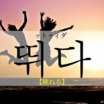 koreanword-jump