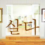 koreanword-live