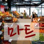 koreanword-mart