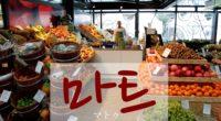 韓国語で「スーパー」の【마트(マトゥ)】をタメ語で覚えよう!