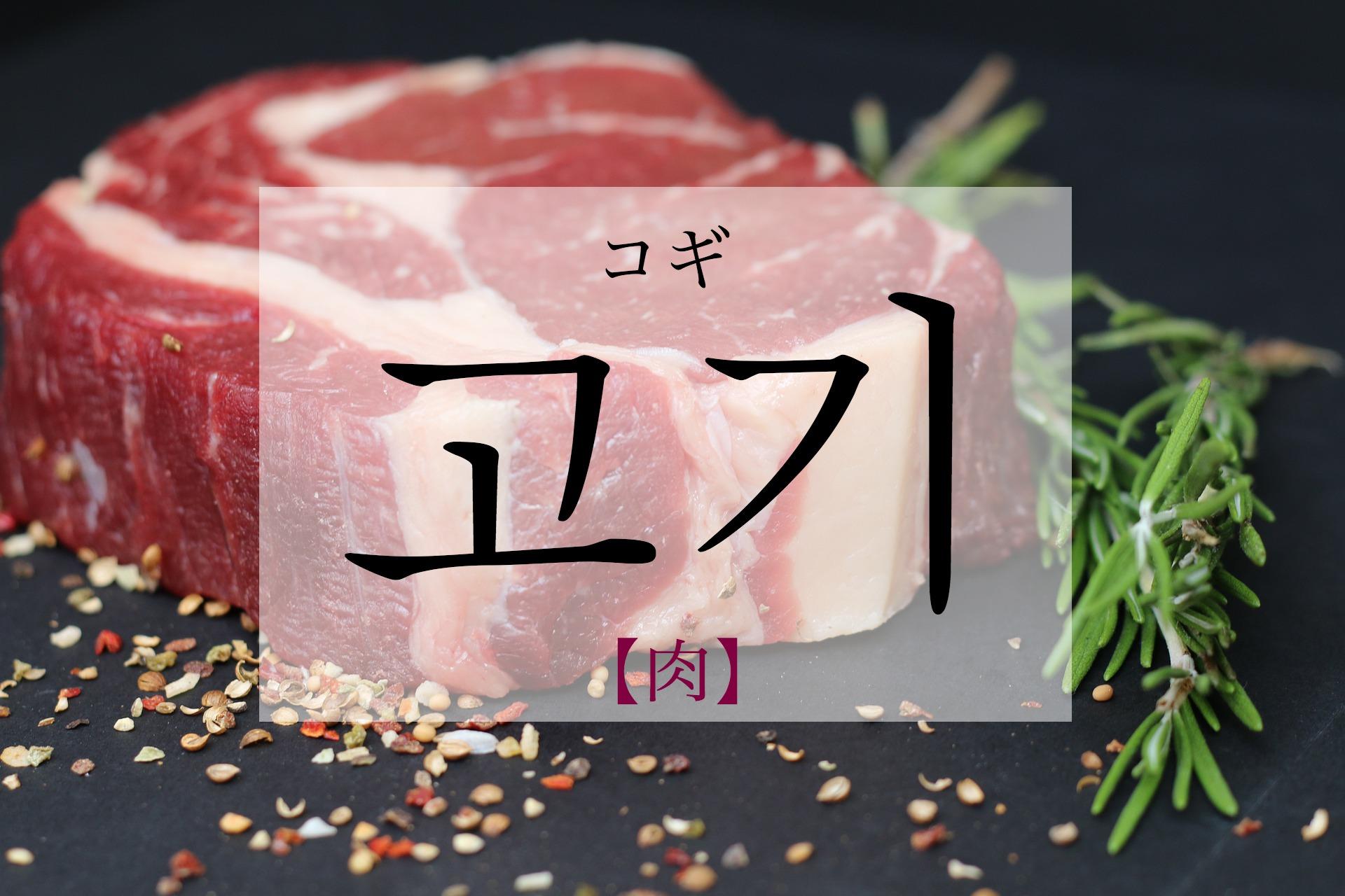 koreanword-meat