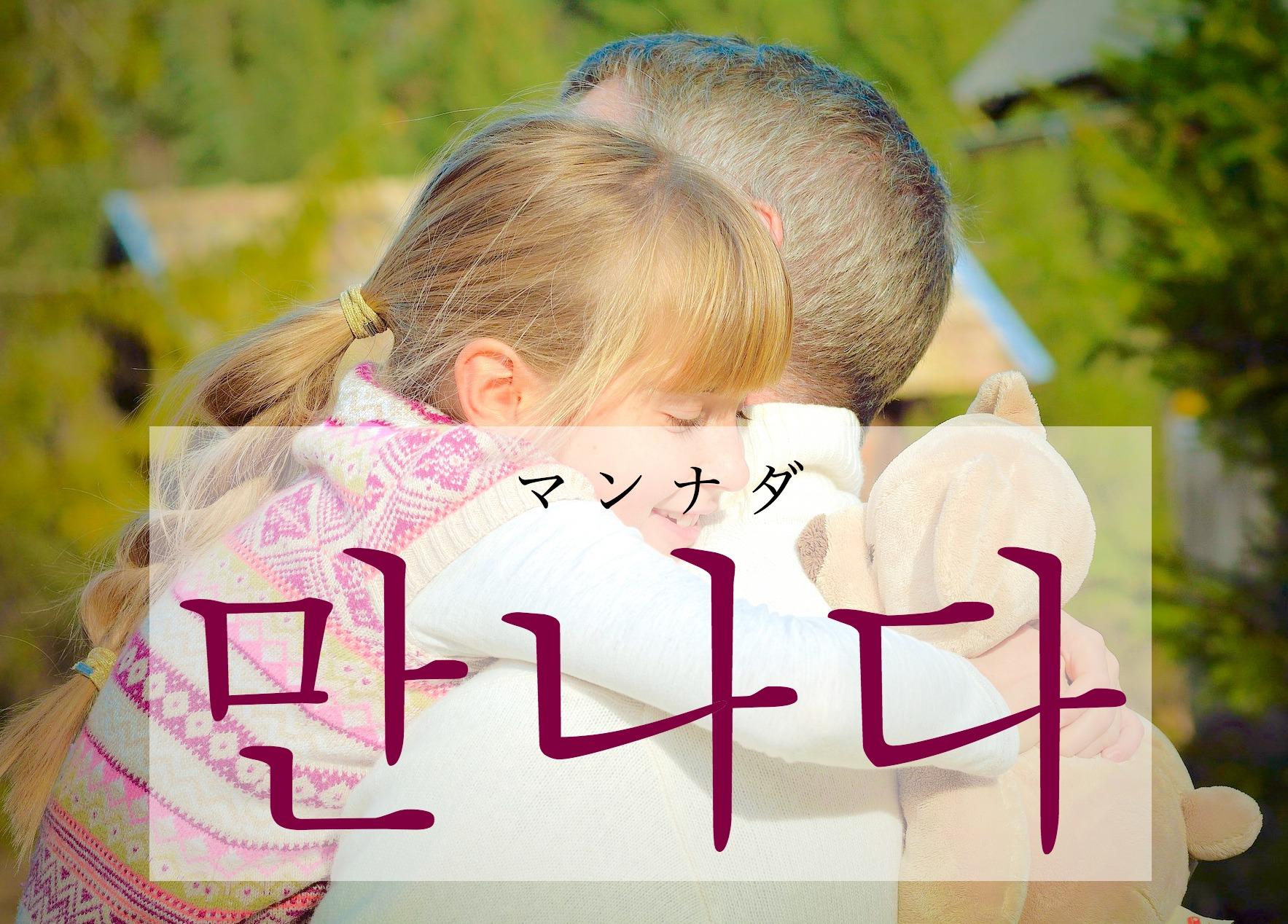 koreanword-meet