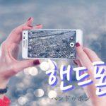 koreanword-mobilephone