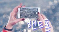 韓国語で「携帯電話」の【핸드폰(ヘンドゥポン)】をタメ語で覚えよう!