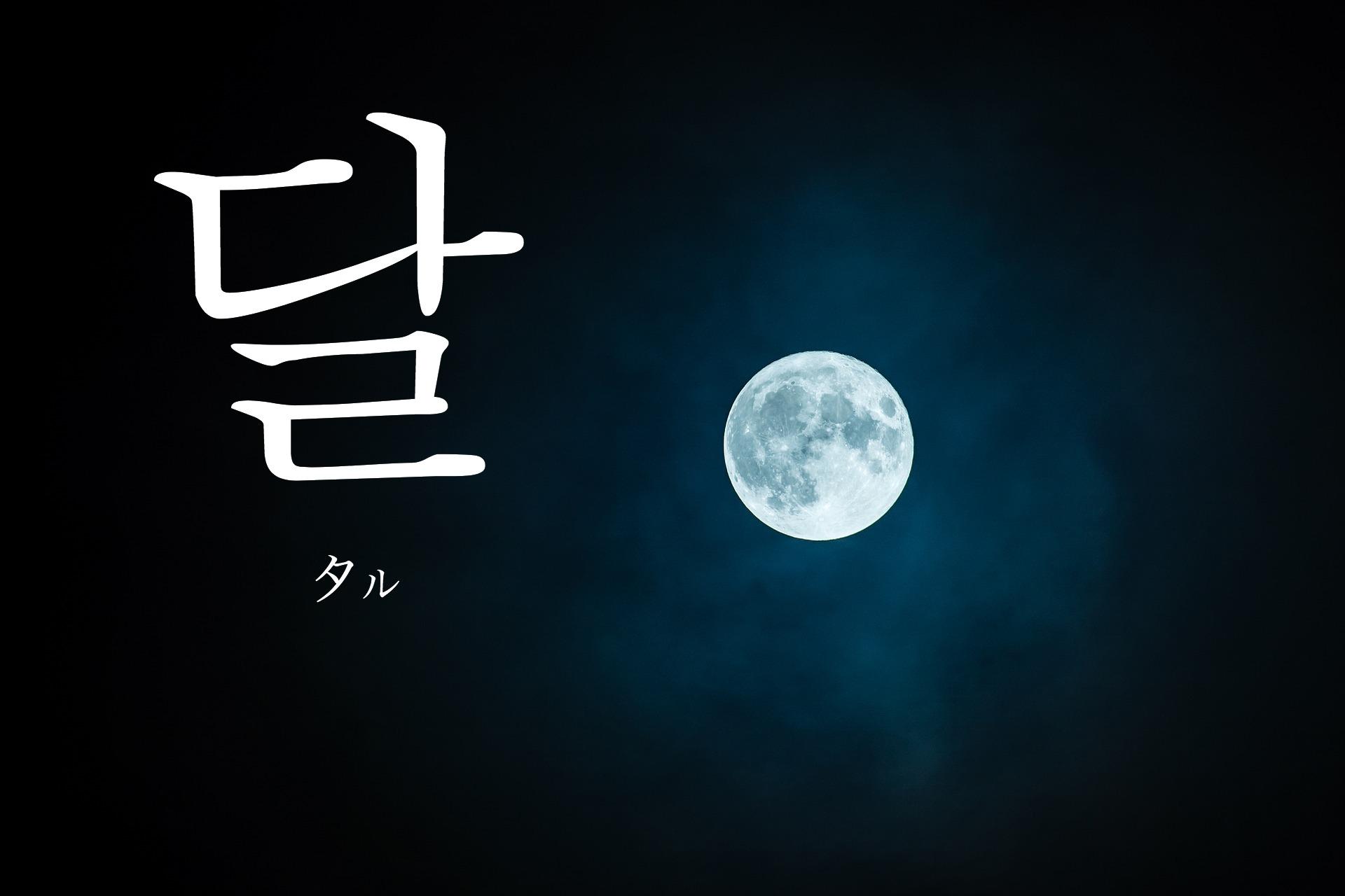 韓国語で「月(つき)」の【달(タル)】をタメ語で覚えよう!