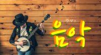 韓国語で「音楽」の【음악(ウマク)】を使った例文は?タメ語で覚えよう!