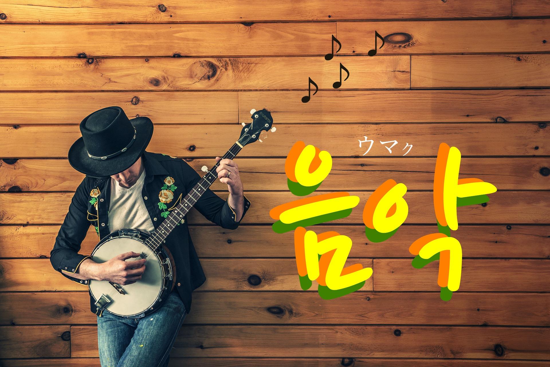 koreanword-music