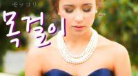 韓国語で「ネックレス」の【목걸이(モッコリ)】の発音や例文は?