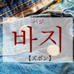 koreanword-pants
