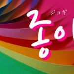 koreanword-paper