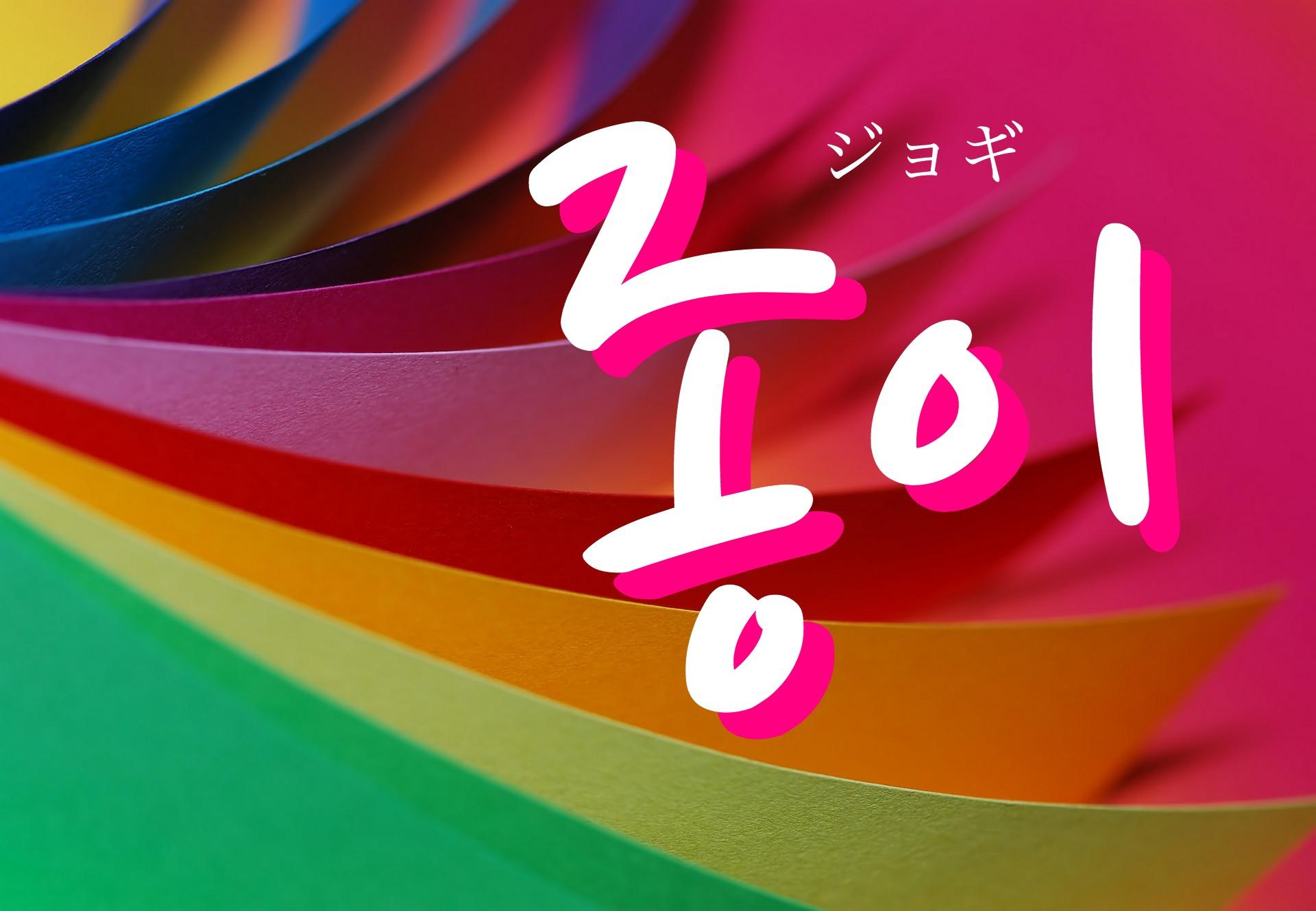 韓国語で「紙(かみ)」の【종이(ジョギ)】をタメ語で覚えよう!
