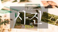 韓国語で「写真(しゃしん)」の【사진(サジン)】をタメ語で覚えよう!