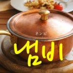 koreanword-pot