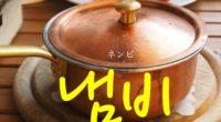 韓国語で「鍋(なべ)」の【냄비(ネンビ)】をタメ語で覚えよう!
