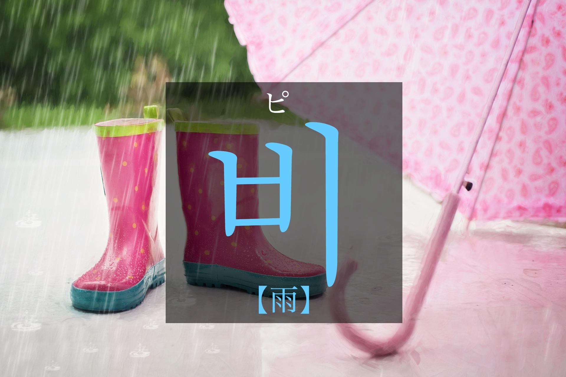 韓国語で「雨(あめ)」の【비(ピ)】をタメ語で覚えよう!