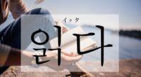 韓国語で「読む」の【읽다(イクタ)】をタメ語で覚えよう!