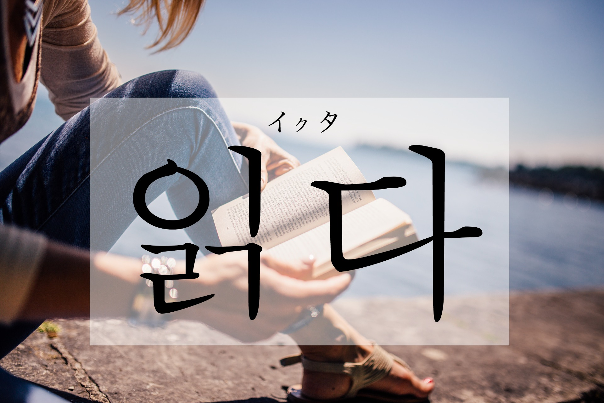 koreanword-read