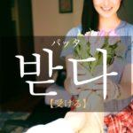 koreanword-recieve