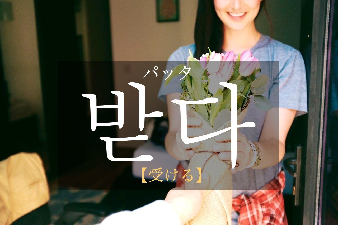 韓国語で「受ける」の【받다(パッダ)】をタメ語で覚えよう!