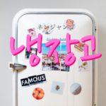 koreanword-refrigerator