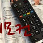 koreanword-remote-controller