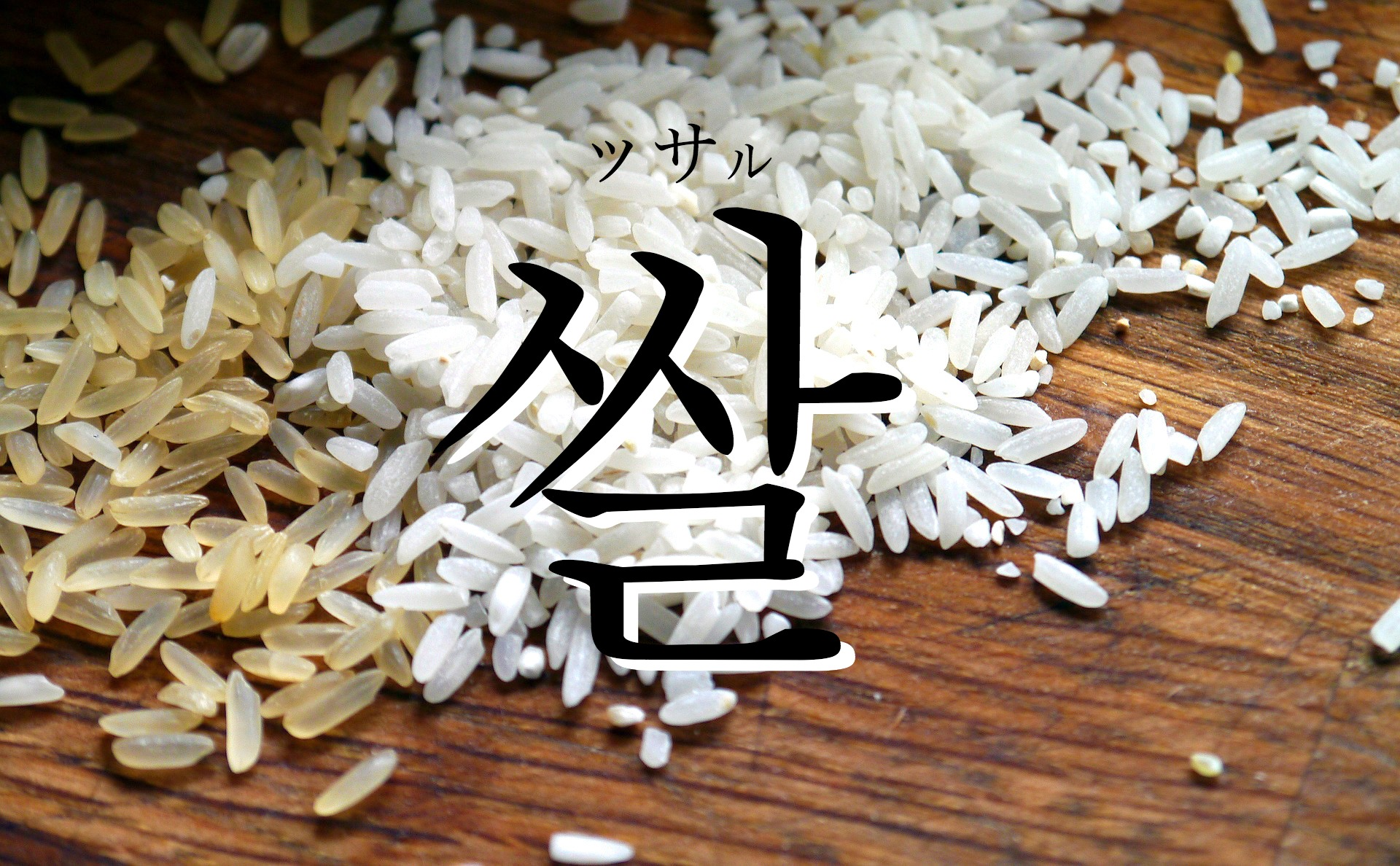 koreanword-rice