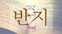 韓国語で「指輪(ゆびわ)」の【반지(パンジ)】をタメ語で覚えよう!