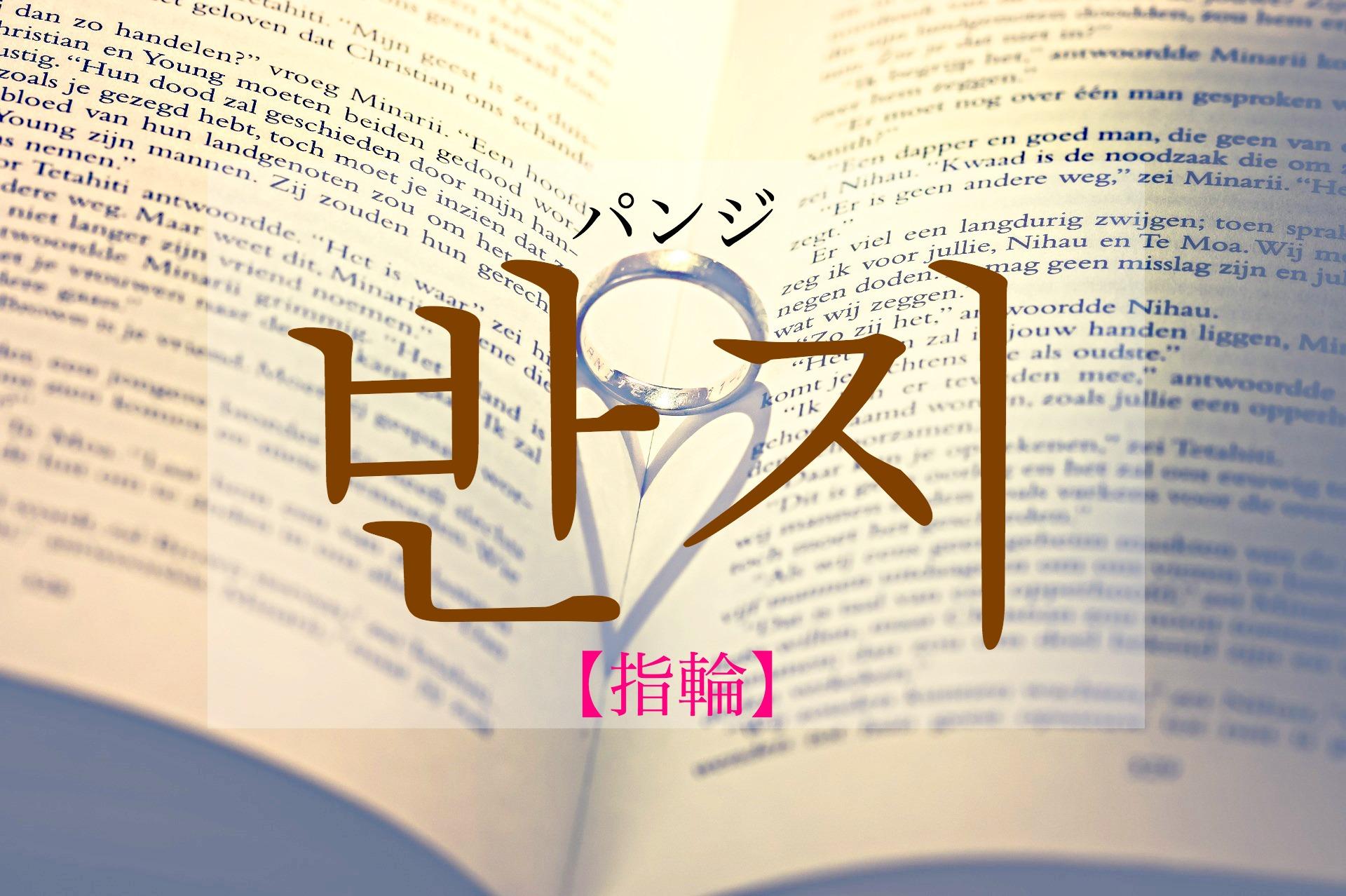 koreanword-rings