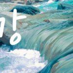 koreanword-river
