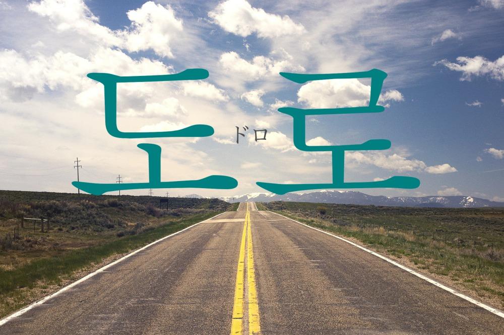 koreanword-road