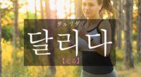 韓国語で「走る」の【달리다(タルリダ)】をタメ語で覚えよう!