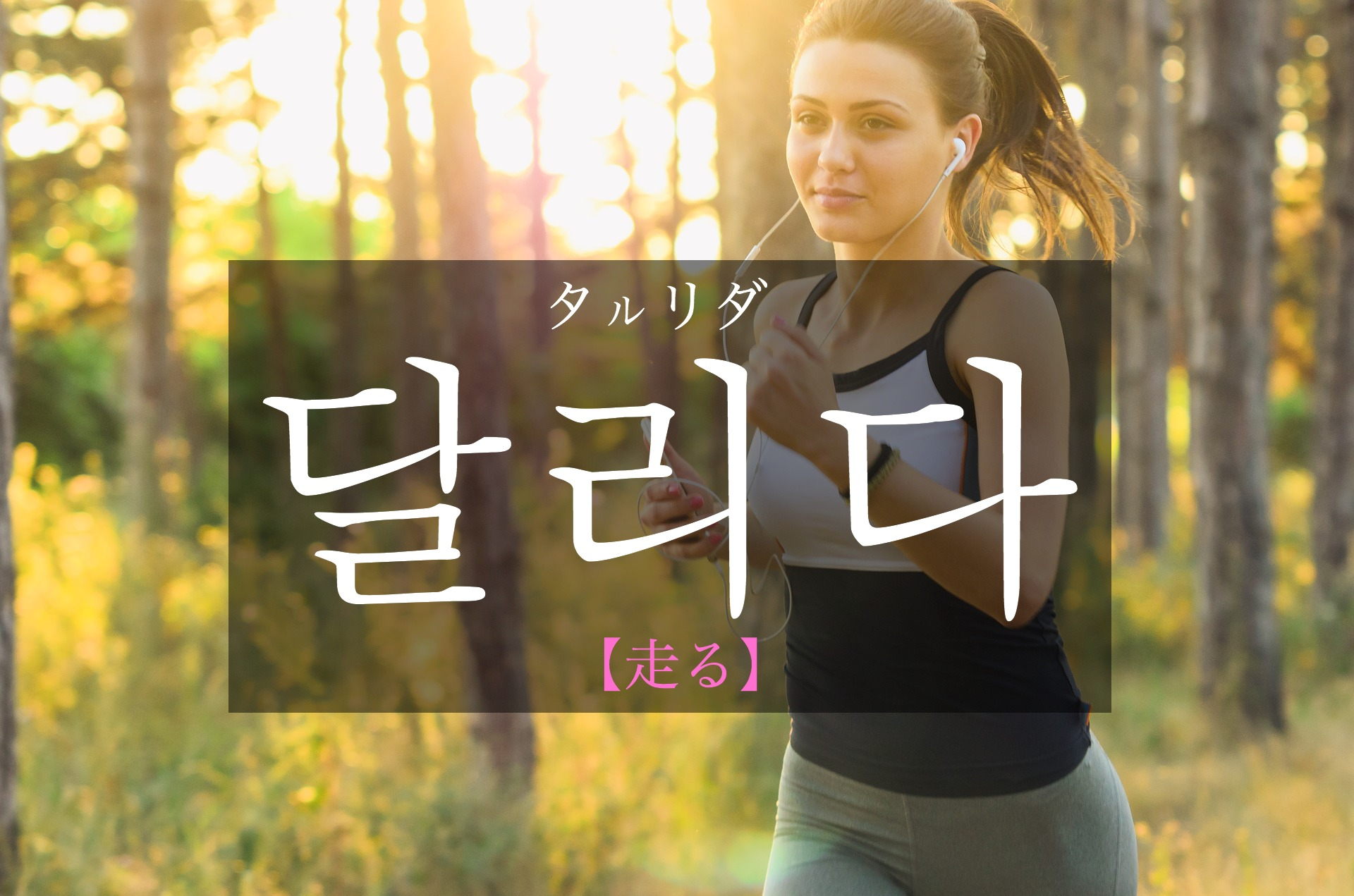 koreanword-run