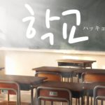 koreanword-school